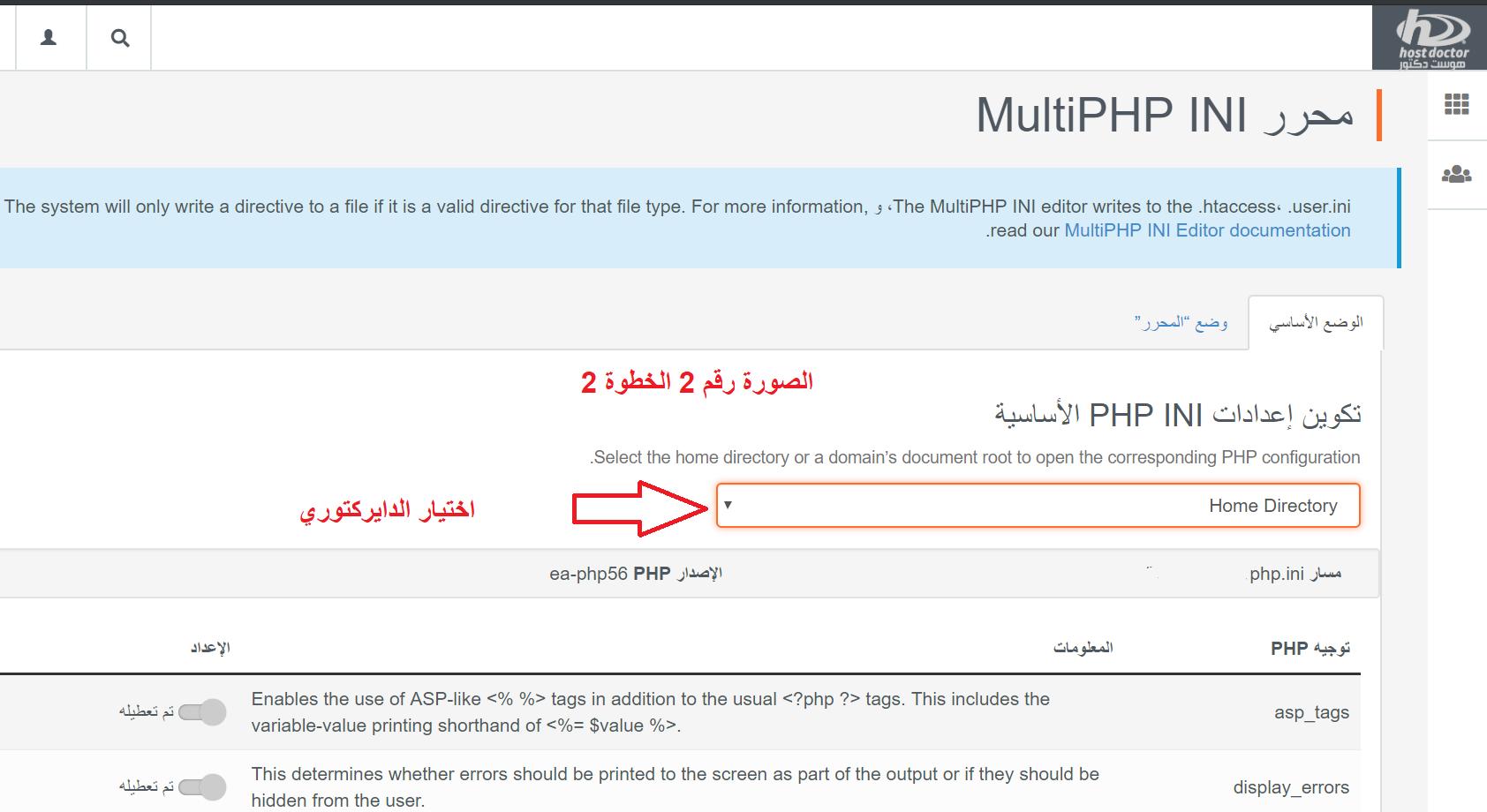 MultiPHP INI