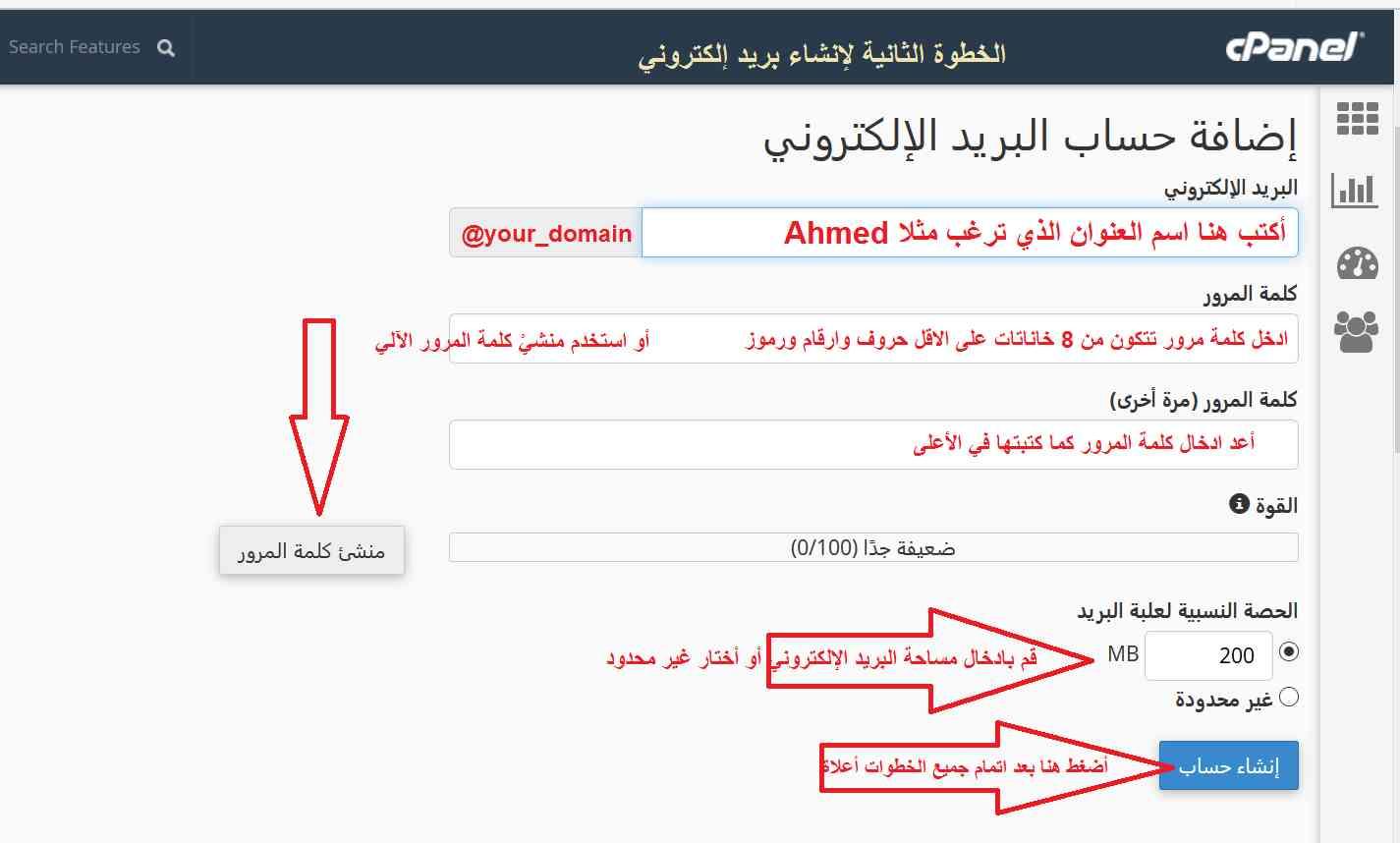 خطوات انشاء بريد الكتروني